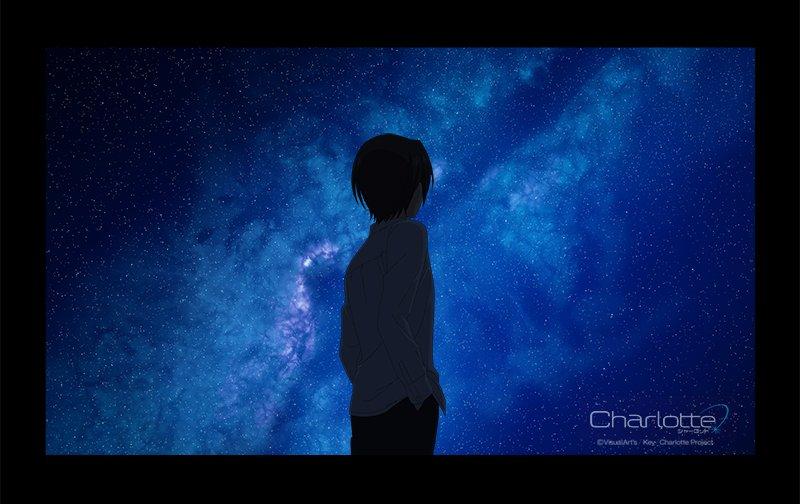 そしてCharlotteからはやっぱり星空・・ですかね。^ ^この空はあまり派手な色を使わずに美しく見せられないかなあな