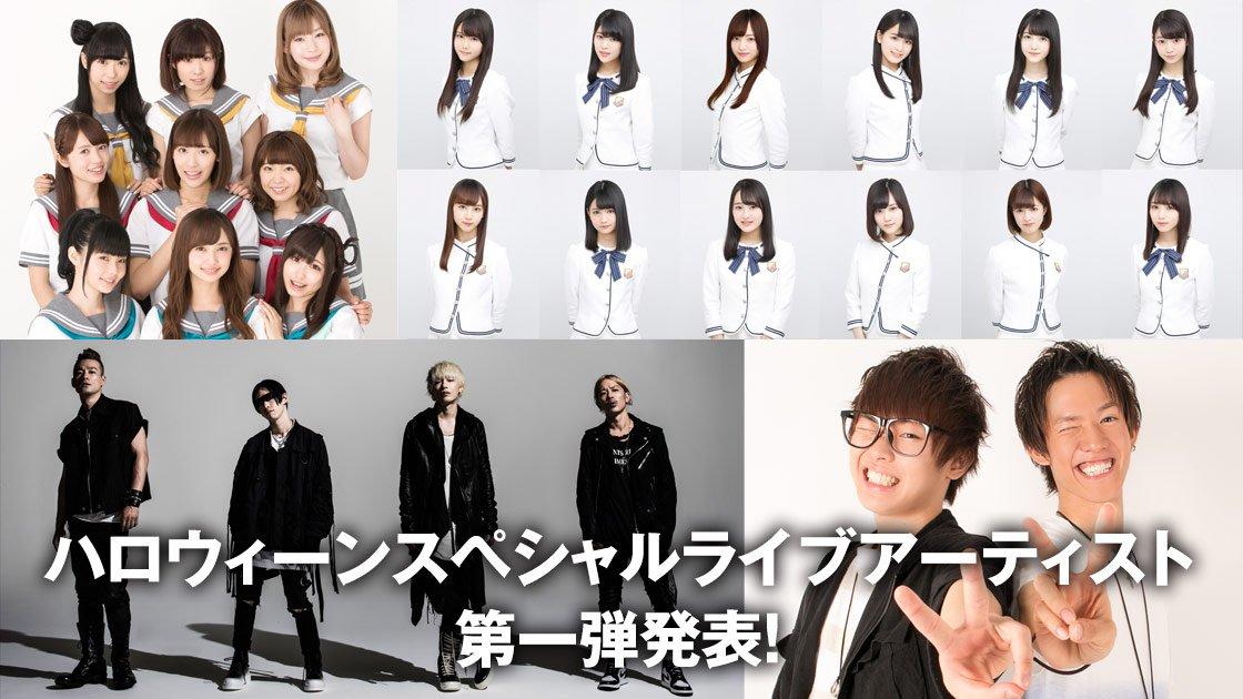 「T-SPOOK」第1弾出演アーティスト発表🎃ラブライブ!サンシャイン!! Aqours、スカイピース、SPYAIR、乃