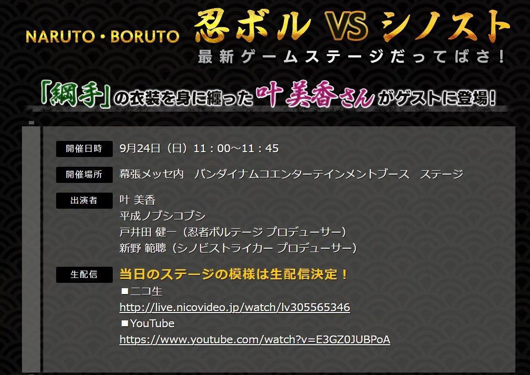 【#シノビストライカー】#TGS にて9月24日11時~ステージ開催決定!「綱手」の衣装を身に纏った #叶美香 さんが登