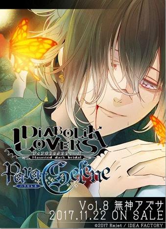 ★【CD】2017年11月22日(水)発売予定DIABOLIK LOVERS Para-Selene Vol.8無神アズ
