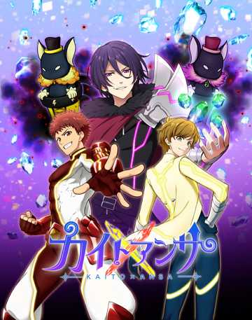 anime_listのblog : カイトアンサ11