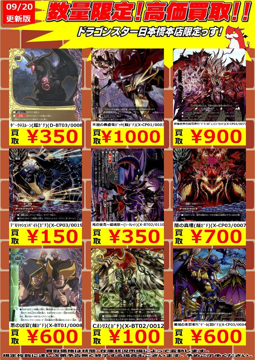 【バディファイト】戦域の支配者アビゲール(超ガチ)600闇の真理(超ガチ)700終焉世界の魔竜神アジダハーカ