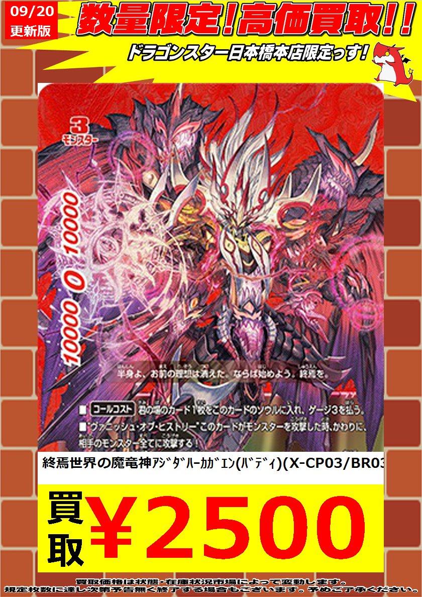 【バディファイト】終焉世界の魔竜神アジダハーカガエン(バディ)(X-CP03/BR03) ¥2,500#ドラ