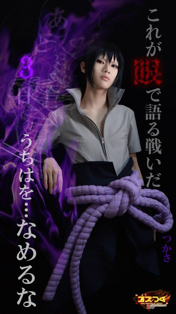 9/23東京ゲームショウ #CCN2017 ✨ジャンプキャラクター続々参戦表明✨その⑦うちはサスケ(NARUTO)→桜崎
