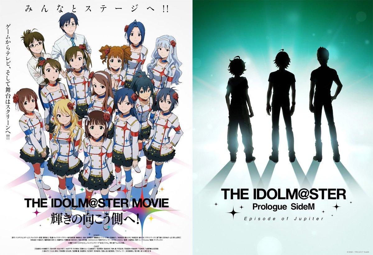 9月23日(土)より新宿バルト9、梅田ブルク7で開催される『Episode of Jupiter』&劇場版『アイドルマス