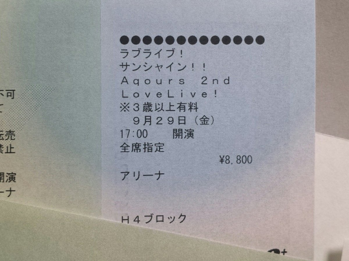 ラブライブ!Aqours 2nd LIVE TOURチケット相互連番者探しております。【譲】埼玉公演1日目 アリーナ席1