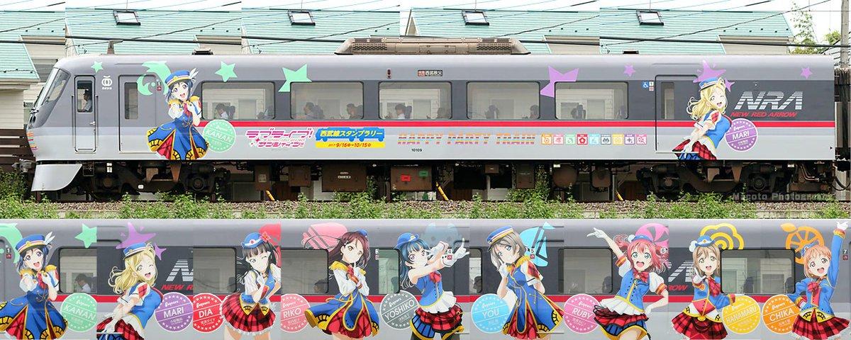 西武10000系で走り始めたラブライブ!サンシャイン!!の「Happy Party Train」強烈なほど目立つラッピン