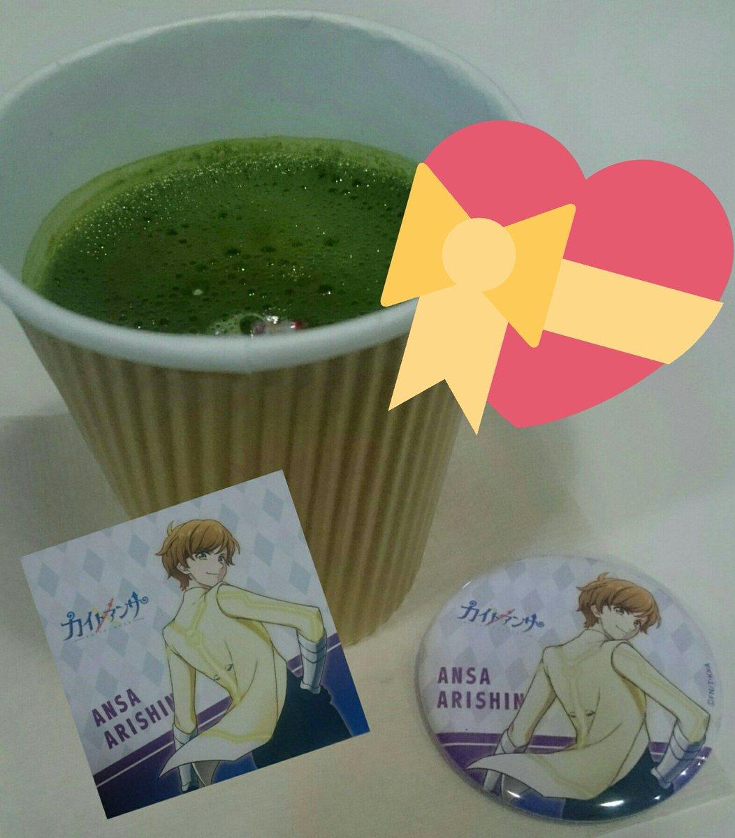 杏茶誕生日おめでとう!買ったらこないかな?って言ってたら来てくれた!ありがとう笑#有進杏茶 #生誕祭 #カイトアンサ