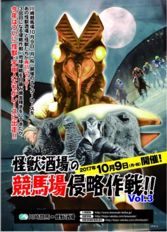 10月9日、川崎競馬場の怪獣酒場コラボ第3弾。今回は、怪獣酒場とコラボしたスタンプラリーや、当日の宇宙人怪獣レースがあっ