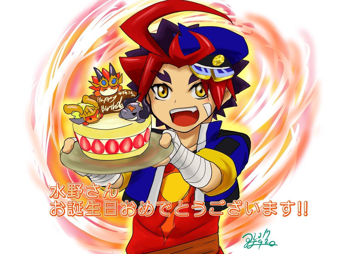 数分遅れてしまいました!水野さん、昨日はお誕生日おめでとうございました!!バディファイトでいつも元気を頂いてます!これか