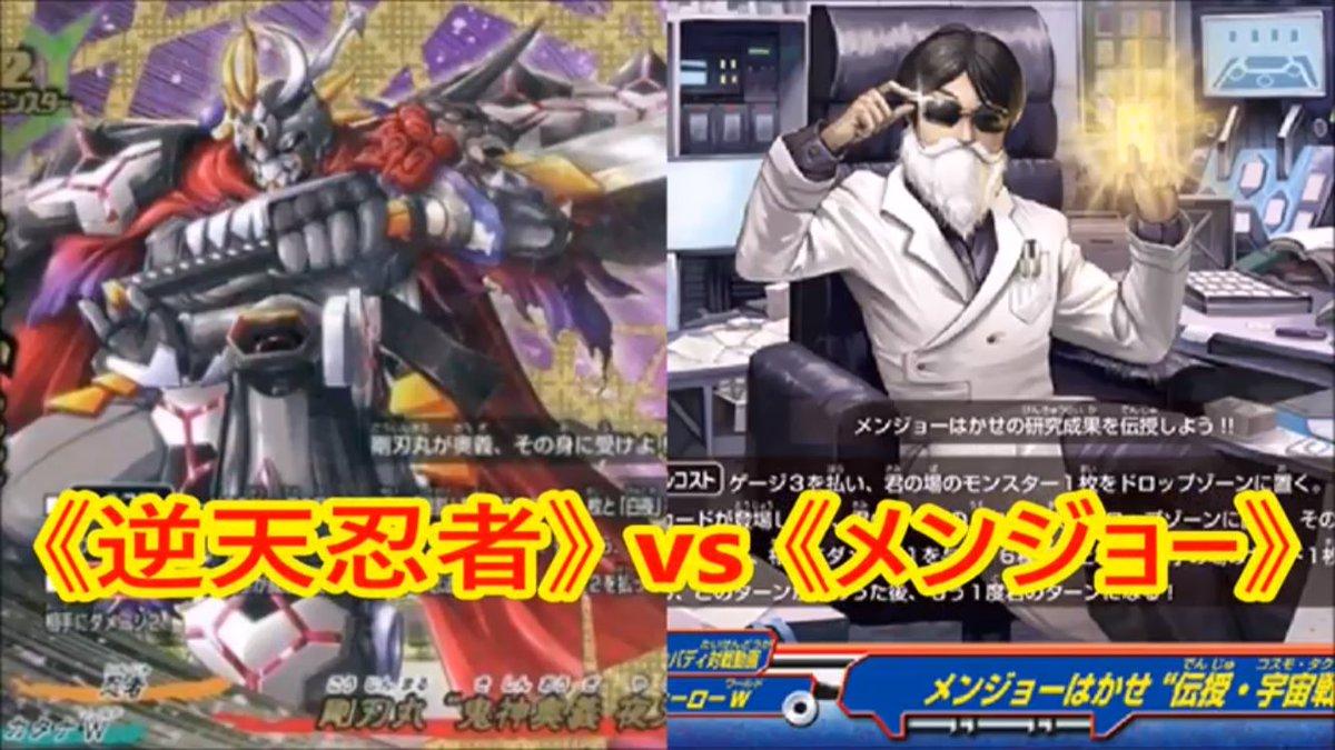 【逆天忍者 vs メンジョー】を投稿しました!  #バディファイト