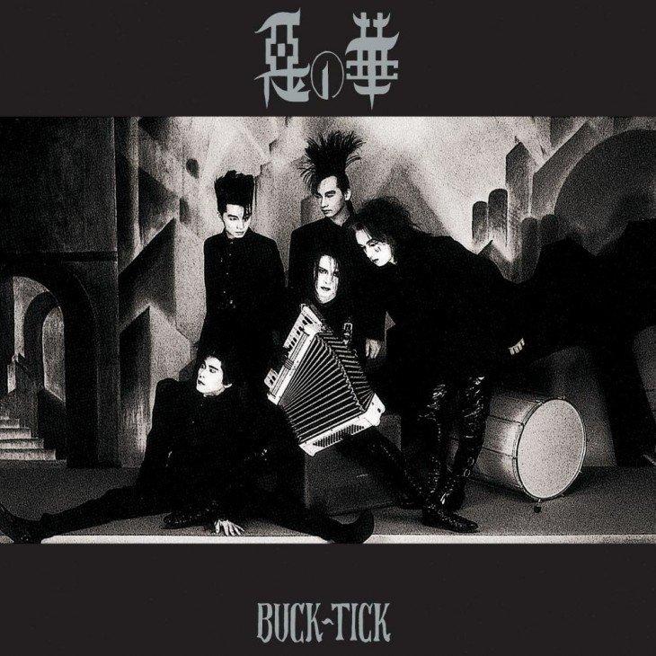 BUCK-TICK 30周年!おめでとうございます!!僕が初めて買ったアルバムは中学の時の『惡の華』。当時は1曲目の「N