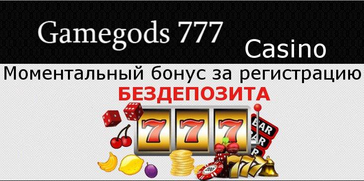 бездепозитный бонус азино 777