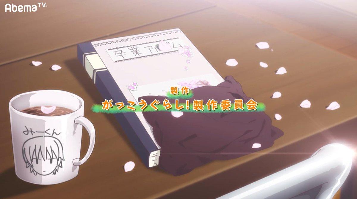がっこうぐらし! #5〜6アニメ24チャンネル9月21日(木)06:00 〜 06:55 #がっこうぐらし