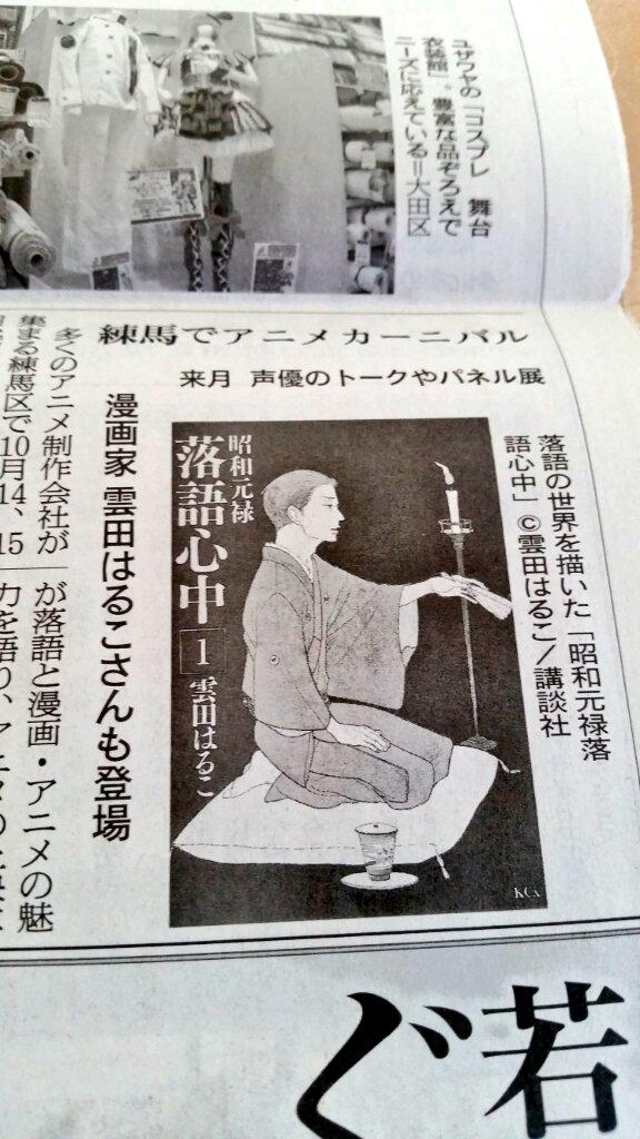 同じく朝日新聞朝刊第2東京面に練馬アニメカーニバルの記事も載っています。「昭和元禄落語心中」雲田はるこさん、石田彰さん、