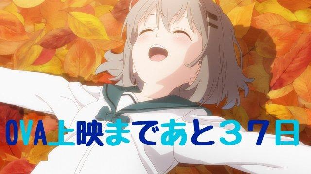 9/21お早うございます☀️こちら朝から快晴です❗️☺️ヤマノススメ劇場公開まであと37日o(^o^)o#ヤマノススメ#