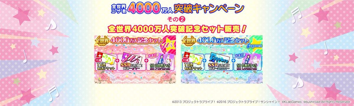 【速報】☆全世界4000万人突破記念CP☆2)SSR以上確定記念セットが登場!!μ'sとAqoursの2種類のセットが登