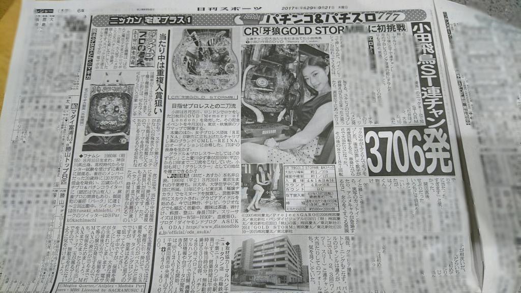 本日の宅配版『日刊スポーツ』さんに掲載されてます〜〜♪是非チェックして下さい!!#日刊スポーツ #パチンコ #牙狼