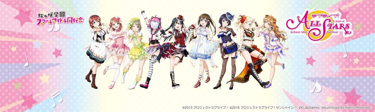 【速報】新アプリ「ラブライブ!スクールアイドルフェスティバルALL STARS」虹ヶ咲学園スクールアイドル同好会メンバー
