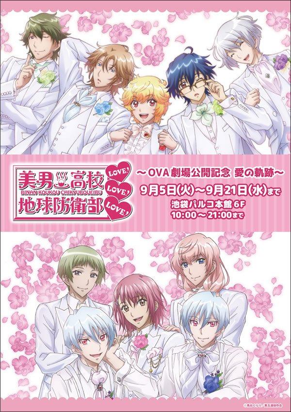 【美男高校地球防衛部LOVE!LOVE!LOVE!~OVA劇場公開記念 愛の軌跡~】本日ついに最終日!ご購入者様限定抽選