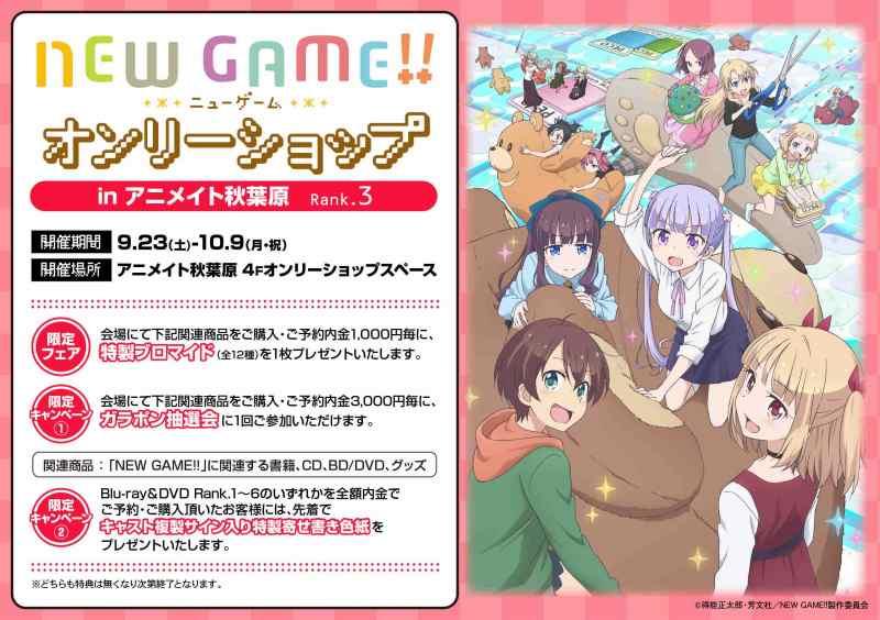 【オンリーショップ情報①】今週末9/23(土)より『「NEW GAME!!」オンリーショップ in アニメイト秋葉原 R