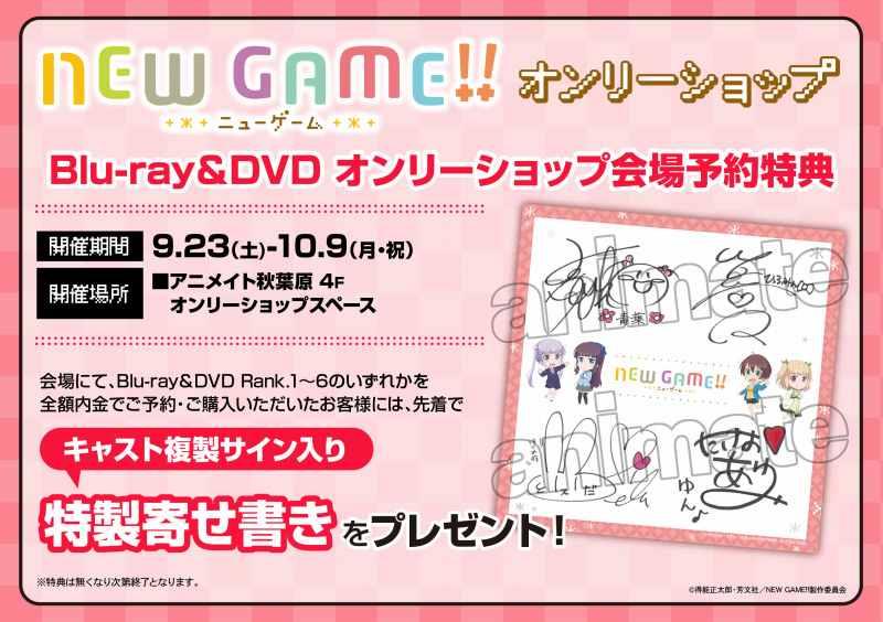 【オンリーショップ情報③】さらに!!『「NEW GAME!!」Blu-ray&DVD会場予約特典』もご用意しました!!<