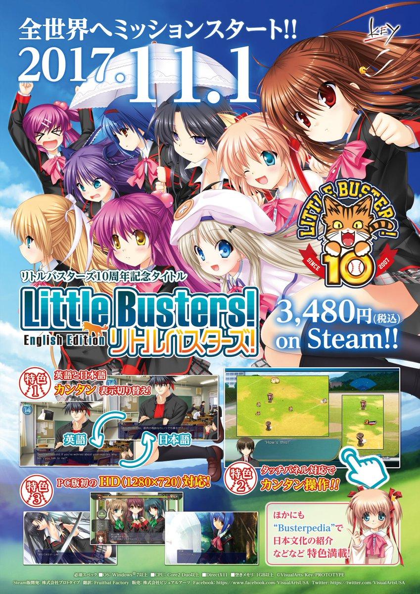 Steamにて販売を予定しております『リトルバスターズ!』の英語&HD化版となる『Little Busters! Eng