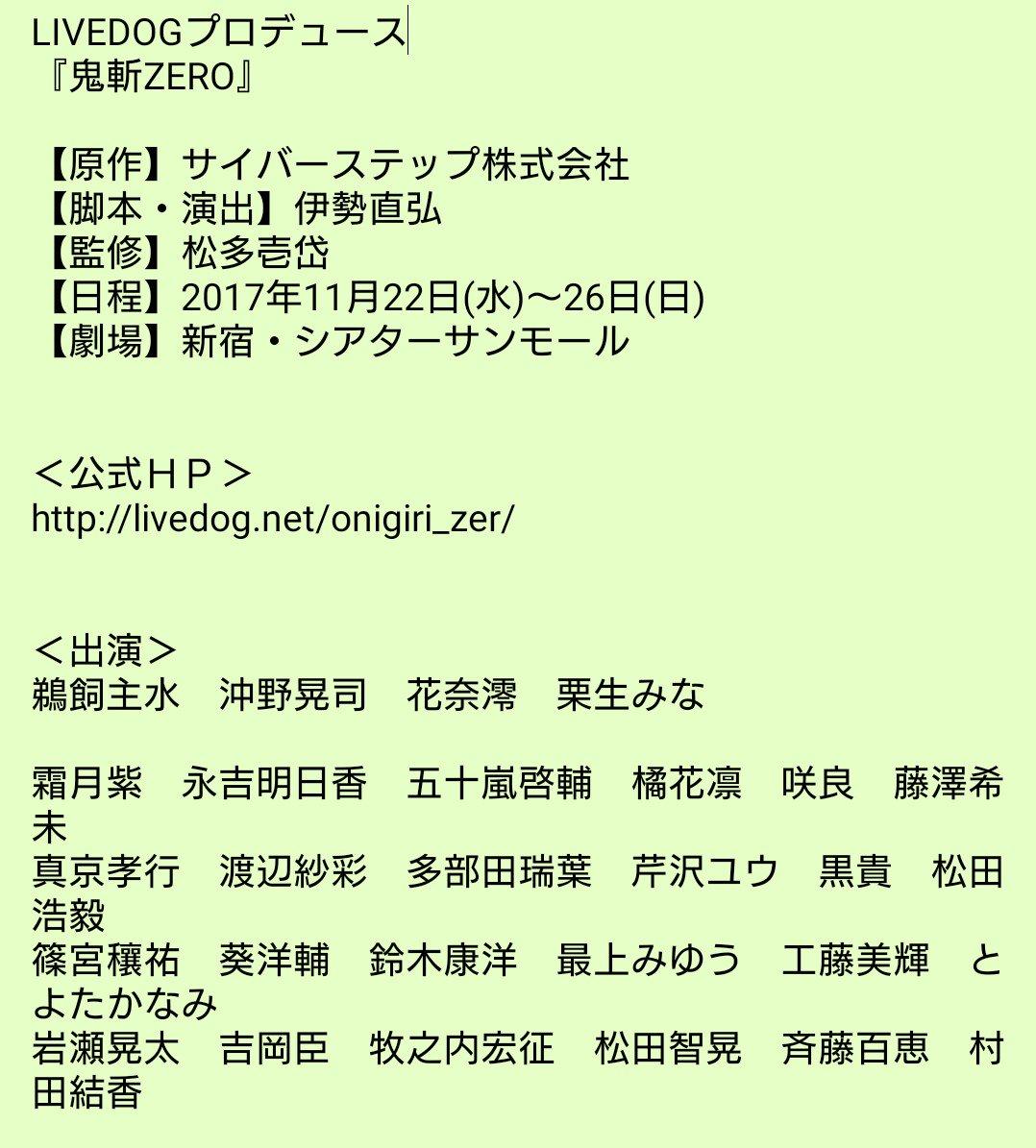 【情報解禁!!】11月に舞台『鬼斬zero』に出演が決まりました!!✨チケットのご予約は23日(土)から!詳しくはHPで