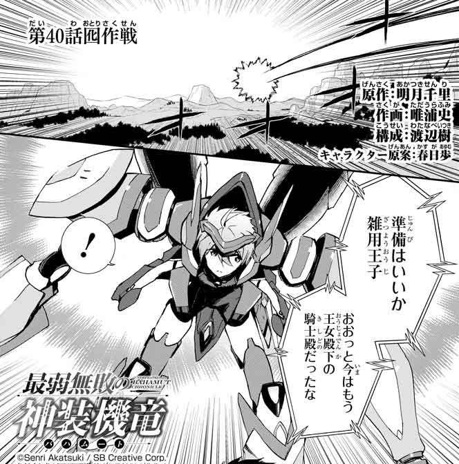 「最弱無敗の神装機竜《バハムート》」第40話が更新!! 百体の幻神獣を引きつける囮作戦に向かうルクス。だがそこで待ち受け