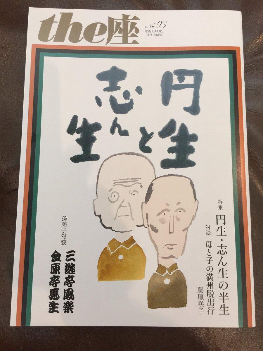 今日はこれだよ。アフタートークも楽しみ!売店には『昭和元禄落語心中』のコミックスやブルーレイも売ってるよ。