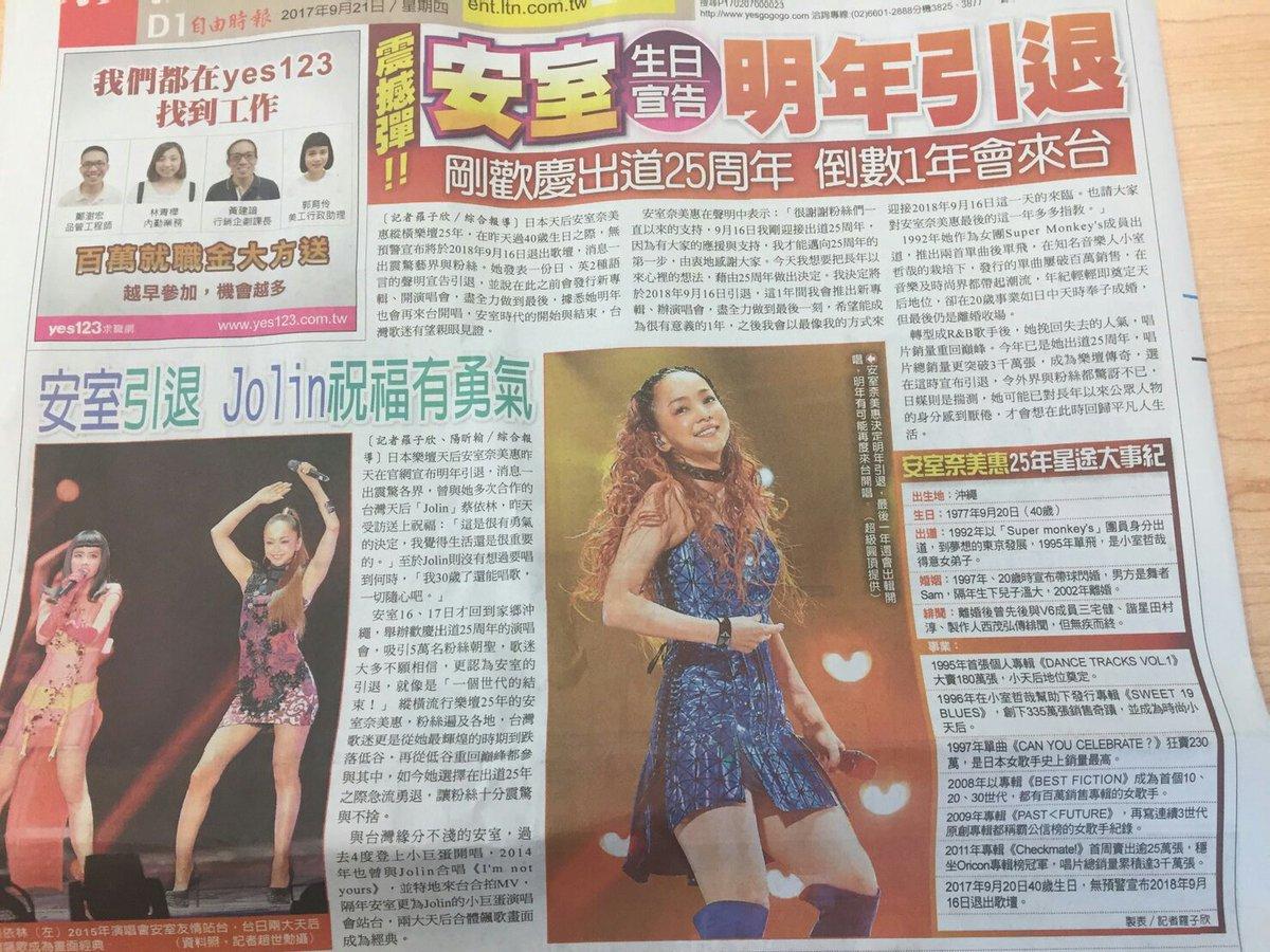 test ツイッターメディア - 安室奈美恵さんが、引退を表明 台湾での新聞でもかなり大きな枠で記事となっているようです。 https://t.co/byAJ6lnH1o