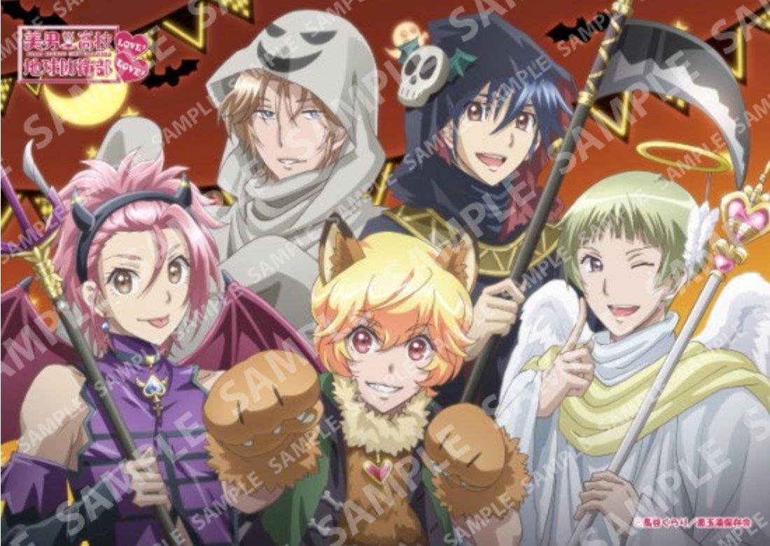 「美男高校地球防衛部LOVE! LOVE!」のブロマイドは9月30日までの販売です!ファミリーマート、サークルK、サンク