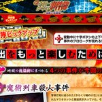 「CR 金田一少年の事件簿〜地獄の傀儡師〜」10月上旬導入予定!! 事件簿ピックアップ、ゲームフロ−ページを公開!