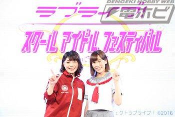【写真追加!】『#ラブライブ!#スクフェス』#新田恵海 さんらキャストさん&新作ゲーム画面などを公開!#東京ゲームショウ