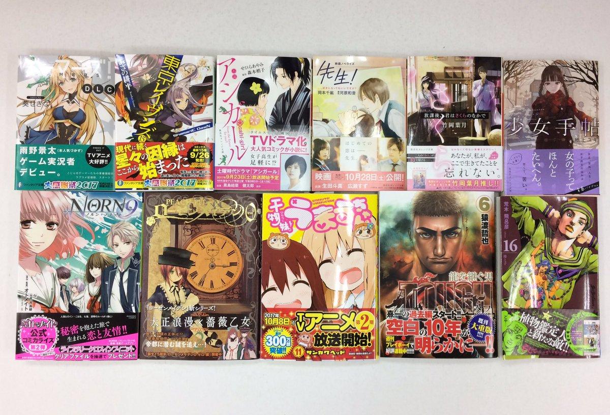 今日の本の情報①📖ゲーマーズ!DLC・東京レイヴンズ 15・小説 アシガール・映画ノベライズ 先生!・放課後、君はさくら