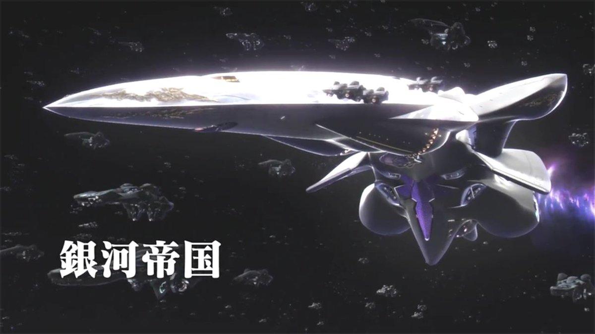 新銀英伝の戦艦。旧作を知らなければカッコイイと思ってしまいますが、何百メートル・1キロメートル級の戦艦にしてはデザイン的