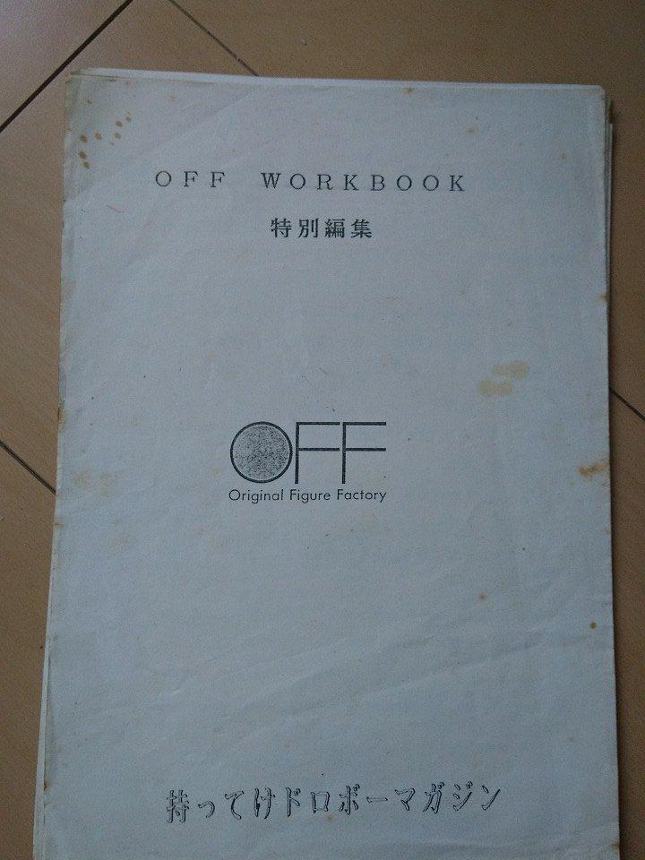 1986年の夏のワンフェス会場でガレージキットに関するアンケートに答えると先着で貰えた幻のコピー誌「OFF WORK B