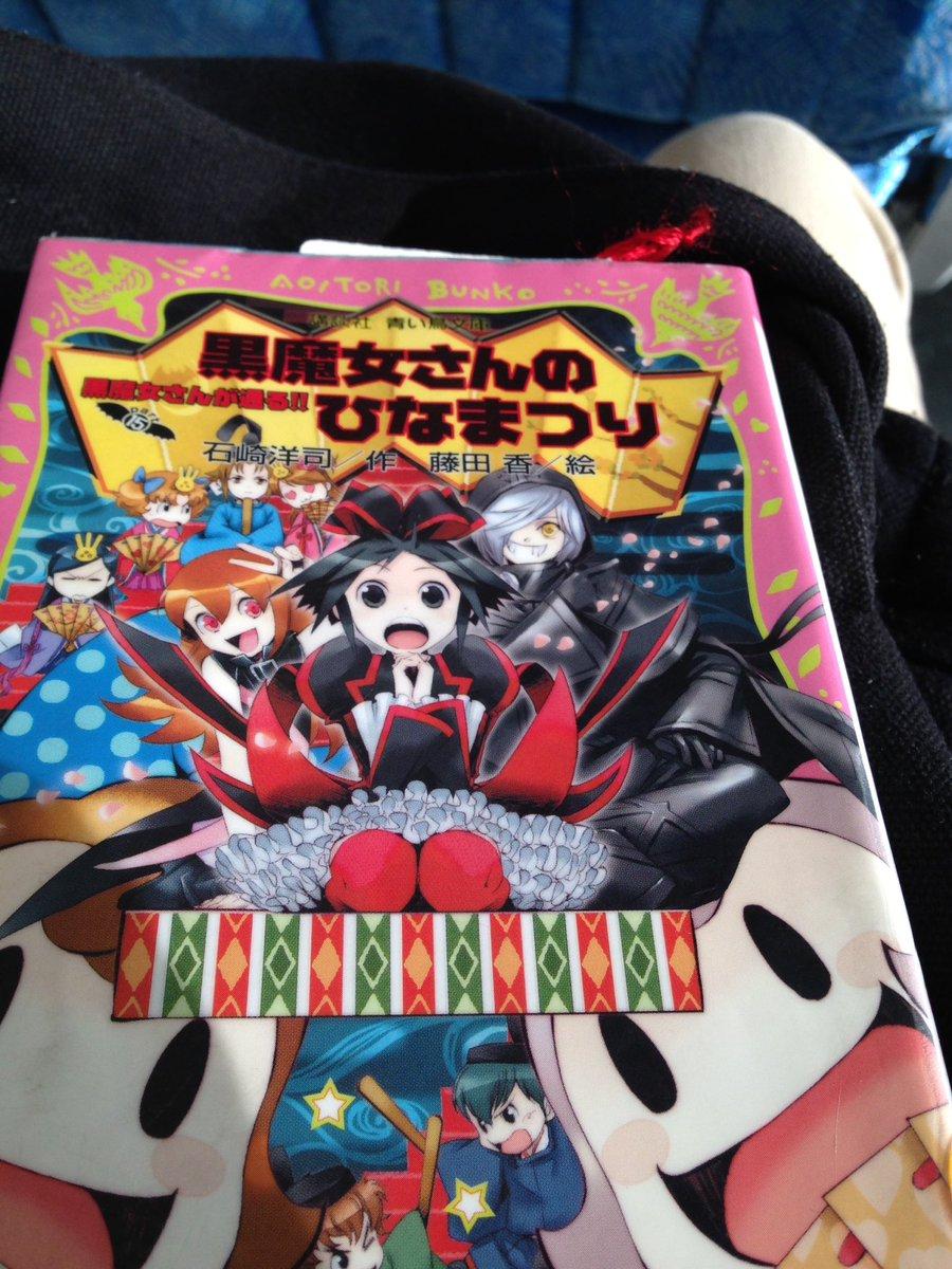 最近また急ピッチで本を読むことが多くなり。。。黒魔女さんのひなまつり読み終えた〜!ちょっとおとぎ話も昔話もダジャレも混在