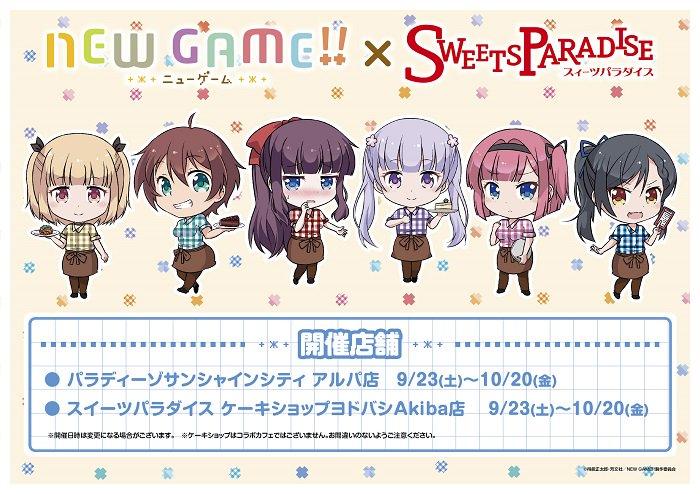 【NEW GAME!!×スイーツパラダイス♪9月23日(土)から♪】パラディーゾサンシャインシティアルパ店では、本編にも
