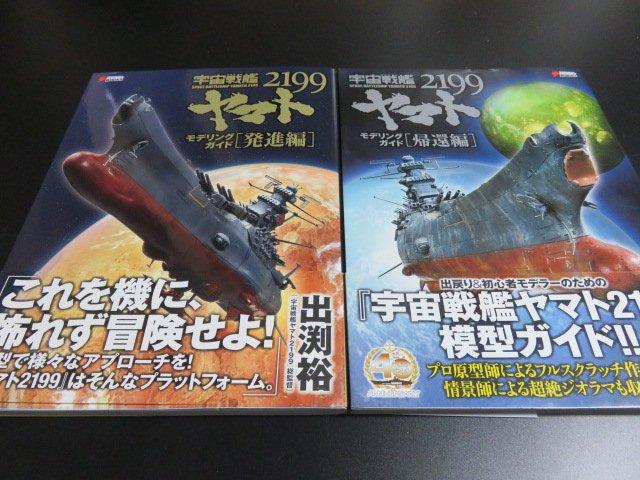 あらためて紹介します。KADOKAWA 電撃ホビーブックス宇宙戦艦ヤマト2199モデリングガイド[発進編] [帰還編]で