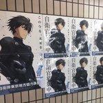 南阿佐ヶ谷駅にて、魔法科の自衛官募集ポスターが掲出されておりました!こちら都内の駅や自衛隊東京地方協力本部事務所などで順