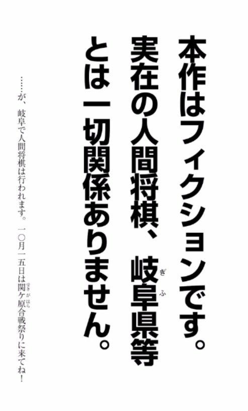 10月15日に関ケ原で行われる人間将棋を宣伝するために『りゅうおうのおしごと!』の短編を書かせていただきました!岐阜県が