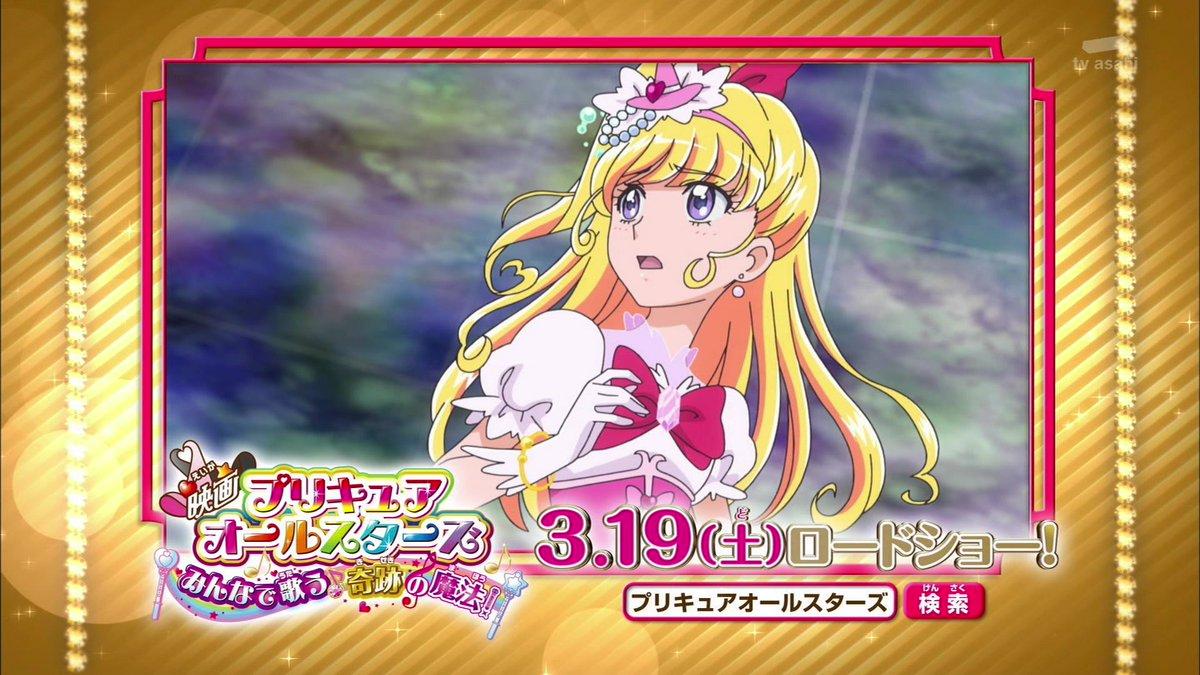『魔法つかいプリキュア!』再放送注目ポイントエンドカード#5(映画宣伝スポット)エンドカード#6(映画宣伝スポット)