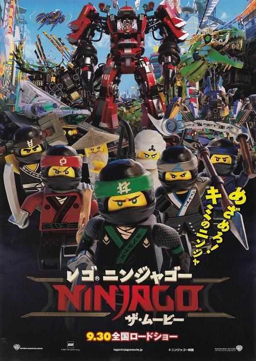 #レゴ #ニンジャゴー  ザ・ムービー#ニンジャゴー映画 #TheLegoNinjagoMovie配給一ツ橋ホール201