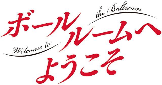 TVアニメ「ボールルームへようこそ」イベント「Extra Heat.」★前売券の販売は、明日9/22(金)18:00まで
