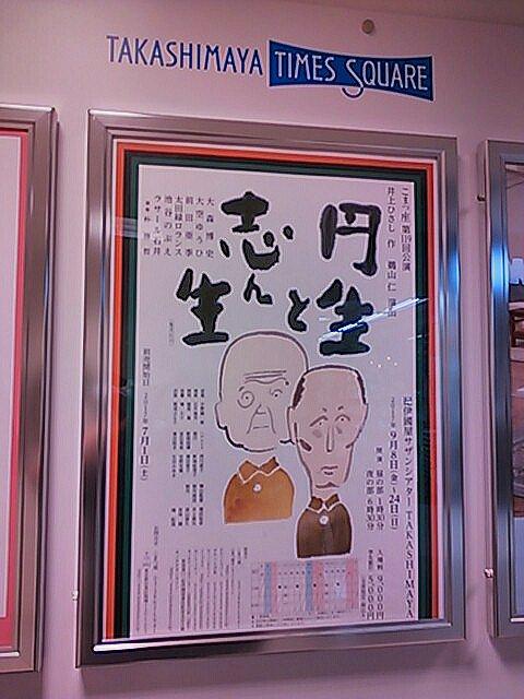 こまつ座公演「円生と志ん生」を観てきた。公演後、漫画「昭和元禄落語心中」作者雲田はるこ先生のトークショーがあった。