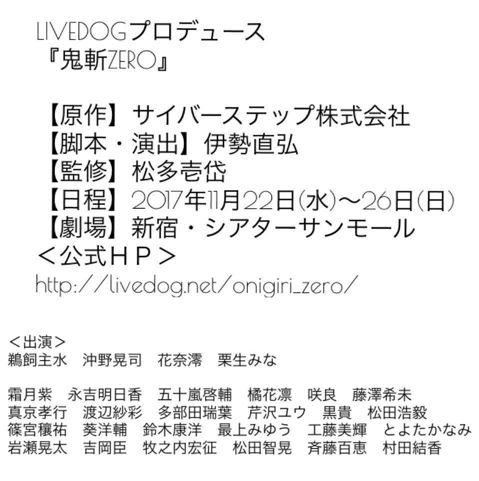 【情報解禁】LIVEDOGプロデュース『鬼斬ZERO』2017年11月22日(水)~26日(日)劇場:新宿・シアターサン
