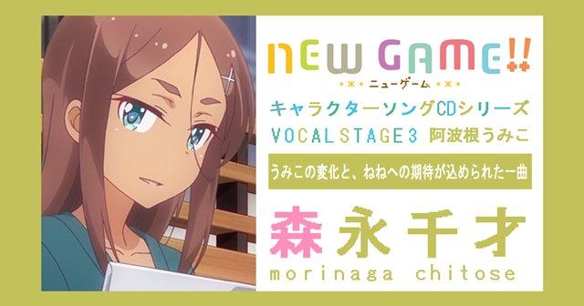 【ニュース】うみこの変化と、ねねへの期待が込められた一曲――TVアニメ『NEW GAME!!』キャラソンシリーズインタビ