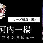 最終回目前!TVアニメ「プリンセス・プリンシパル」大河内一楼(シリーズ構成・脚本)インタビュー公開!V-STORAGE
