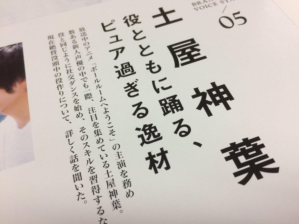 【「TVガイドVOICE STARS vol.3」9/22発売】ニューカマー企画には、アニメ「ボールルームへようこそ」(